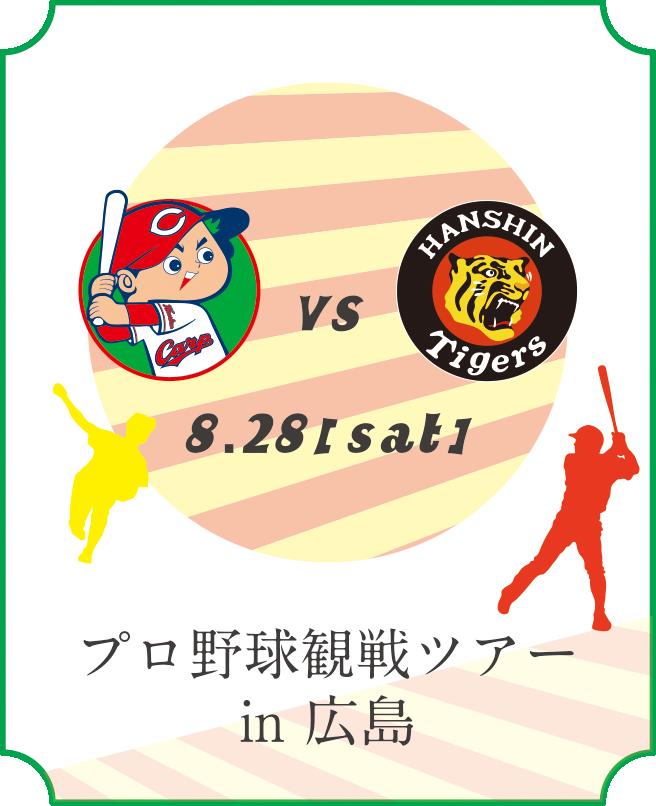 プロ野球観戦ツアー in 広島